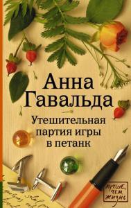 «Утешительная партия игры в петанк» Анна Гавальда