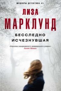 «Бесследно исчезнувшая» Лиза Марклунд