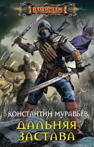 «Дальняя застава» Константин Муравьёв