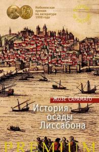 «История осады Лиссабона» Жозе Сарамаго