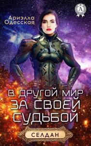 «В другой мир за своей судьбой» Ариэлла Одесская