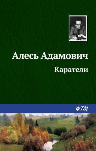 «Каратели» Алесь Адамович