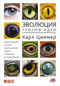 «Эволюция: Триумф идеи» Карл Циммер