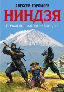«Ниндзя. Первая полная энциклопедия» Алексей Горбылев