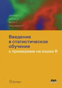 «Введение в статистическое обучение с примерами на языке R» Гарет Джеймс, Тревор Хасти, Даниэла Уиттон, Роберт Тибширани