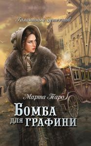 «Бомба для графини» Марта Таро