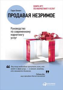 «Продавая незримое: Руководство по современному маркетингу услуг» Гарри Беквит