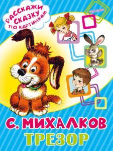 «Трезор» Сергей Михалков