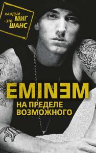 «Eminem. На пределе возможного» Елизавета Бута