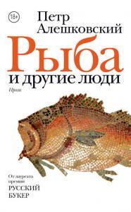 «Рыба и другие люди (сборник)» Петр Алешковский