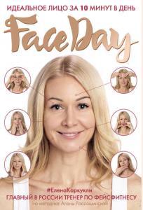 «Faceday. Идеальное лицо за 10 минут в день» Елена Каркукли