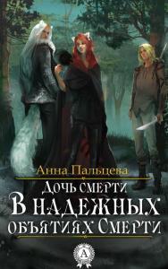 «В надежных объятиях Смерти» Анна Пальцева
