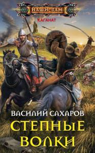 «Степные волки» Василий Сахаров