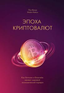 «Эпоха криптовалют. Как биткоин и блокчейн меняют мировой экономический порядок» Пол Винья, Майкл Кейси