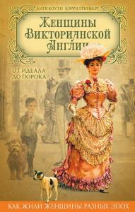 «Женщины Викторианской Англии. От идеала до порока» Екатерина Коути, Кэрри Гринберг