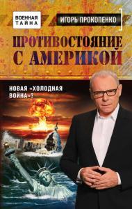 «Противостояние с Америкой. Новая «холодная война»?» Игорь Прокопенко