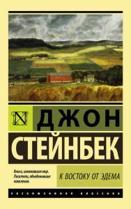 «К востоку от Эдема» Джон Стейнбек