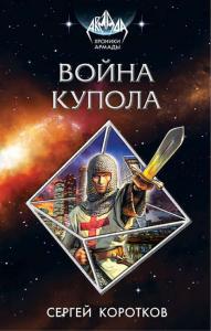 «Война Купола» Сергей Коротков