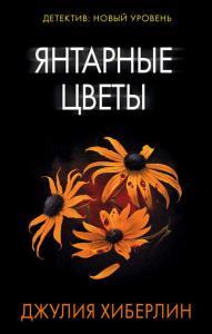 «Янтарные цветы» Джулия Хиберлин