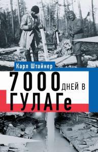 «7000 дней в ГУЛАГе» Карл Штайнер
