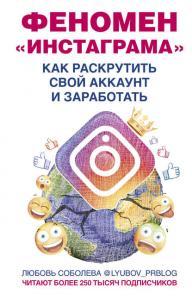 «Феномен Инстаграма. Как раскрутить свой аккаунт и заработать» Любовь Соболева
