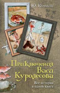 «Приключения Васи Куролесова. Все истории в одной книге» Юрий Коваль