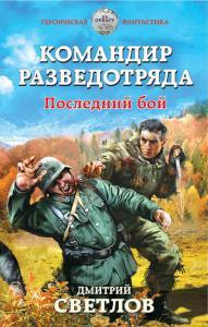«Командир разведотряда. Последний бой» Дмитрий Светлов