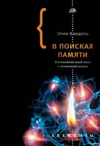 «В поисках памяти: Возникновение новой науки о человеческой психике» Эрик Кандель