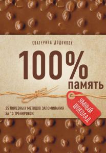 «100% память. 25 полезных методов запоминания за 10 тренировок» Екатерина Додонова