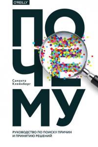 «Почему. Руководство по поиску причин и принятию решений» Саманта Клейнберг
