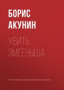 «Убить змееныша» Борис Акунин