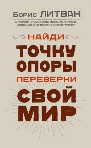 «Найди точку опоры, переверни свой мир» Борис Михайлович Литвак