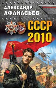 «СССР-2010» Александр Афанасьев