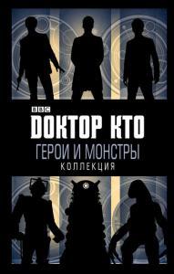 «Доктор Кто. Герои и монстры» Коллектив авторов