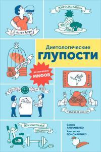 «Диетологические глупости: Низвержение мифов» Анастасия Пономаренко, Семен Лавриненко