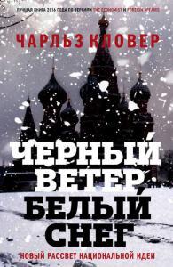 «Черный ветер, белый снег. Новый рассвет национальной идеи» Чарльз Кловер