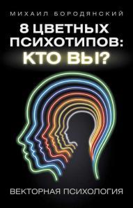 «8 цветных психотипов: кто вы?» Михаил Бородянский