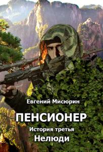 «Пенсионер. История третья. Нелюди» Евгений Борисович Мисюрин