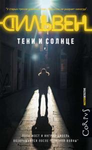 «Тени и солнце» Доминик Сильвен