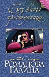«Без вины преступница» Галина Романова