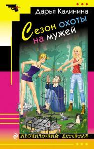 «Сезон охоты на мужей» Дарья Калинина