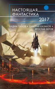 «Настоящая фантастика – 2017 (сборник)» Вадим Панов, Дмитрий Казаков, Ярослав Веров