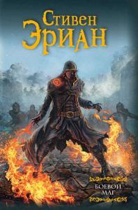«Боевой маг» Стивен Эриан