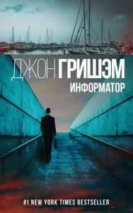 «Информатор» Джон Гришэм