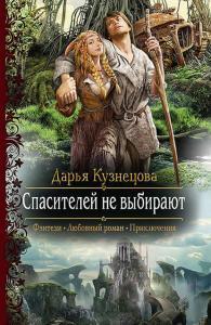 «Спасителей не выбирают» Дарья Кузнецова