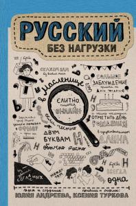 «Русский без нагрузки» Юлия Андреева, Ксения Туркова