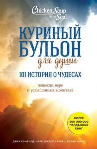 «Куриный бульон для души: 101 история о чудесах» Джек Кэнфилд, Марк Виктор Хансен, Лиэнн Тиман