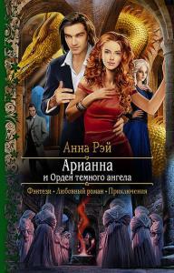 «Арианна и Орден темного ангела» Анна Рэй