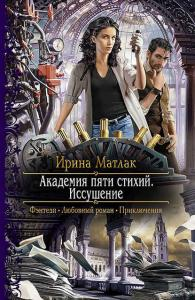 «Академия пяти стихий. Иссушение» Ирина Матлак