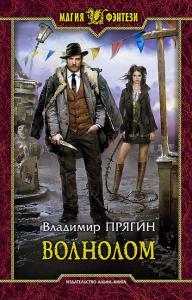 «Волнолом» Владимир Прягин